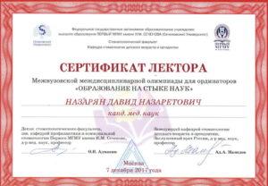 sertif_235